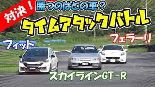 【対決】スカイラインGT-R 対 フェラーリ 対 フィット サーキットバトル!