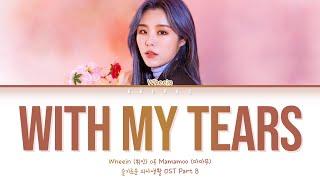 Download lagu WHEEIN (휘인) - WITH MY TEARS (내 눈물 모아) (슬기로운 의사생활 OST PART 8) (COLOR CODED LYRICS HAN/ROM/ENG/가사)