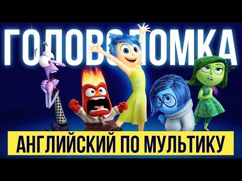 Головоломка мультфильм на английском смотреть
