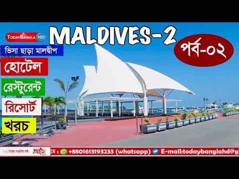 ভিসা ছাড়া মালদ্বীপ ভ্রমণ ( পর্ব ০২ ) | Maldives Tour Without Visa And Low Cost | Todaybangla HD