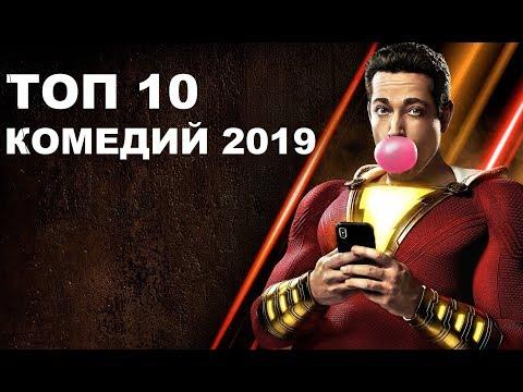 ТОП 10 ЛУЧШИХ КОМЕДИЙ 2019