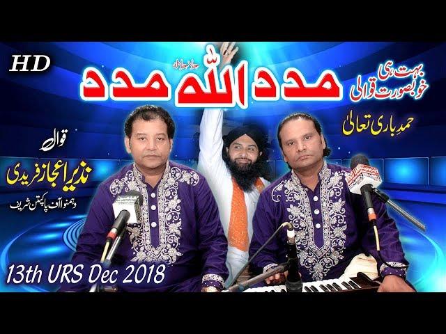 Madad ALLAH Madad (New Qawwali) NAZIR EJAZ FARIDI QAWWAL | Full HD
