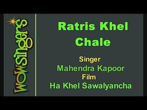 Ratris Khel Chale - Marathi Karaoke - Wow Singers