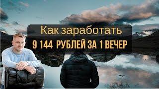 NewApp заработок на Android! Вывод от 1 рубля!