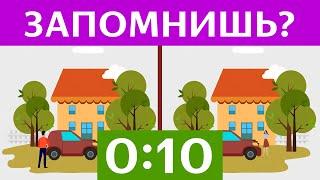 НАЙДИ ОТЛИЧИЕ ЗА 10 СЕКУНД. Тест на внимательность и зрительную память | БУДЬ В КУРСЕ TV