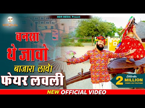 New Rajasthani Song 2020 || Fair  Lovely Rajasthani Song || Gori Nagori  || Mdr Media ||