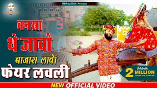 New Rajasthani Song 2020 || Fair- Lovely Rajasthani Song || GoRi Nagori  || MDR Media ||