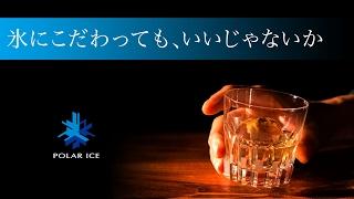 バーで提供される透明な丸氷を、自宅で簡単に作るポーラーアイストレイ(Polar Ice Tray)がクラウドファンディングサイト「Makuake」にて開始翌日に目標金額達成!