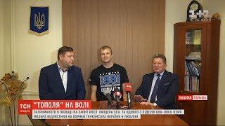 затриманого у Польщі Мазура віддали на поруки генконсулу України