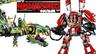 ЛЕГО Ниндзяго Фильм наборы Огненный робот Кая, дракон Зелёного Ниндзя. Что купить LEGO NINJAGO Movie