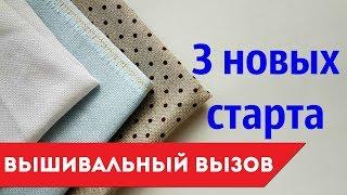 3 старта в 1 видео / Вышивка крестом