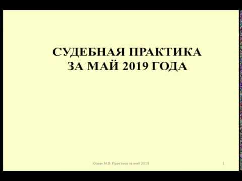 Судебная практика по налогам за май 2019 / Court Practice On Taxes For May 2019