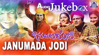 janumada-jodi-i-kannada-film-jukebox-i-shivarajkumar-shilpa