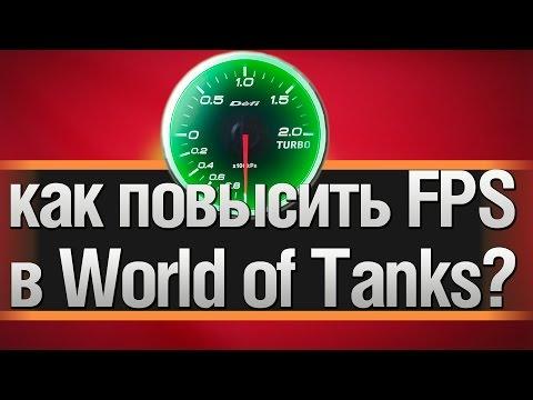 Как повысить FPS в World of Tanks?