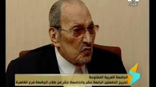 فيديو .. الأمير طلال بن عبد العزيز: الجامعة العربية المفتوحة تهدف لنشر التعليم العالي