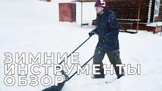 Обзор зимних инструментов Альт-Пласт
