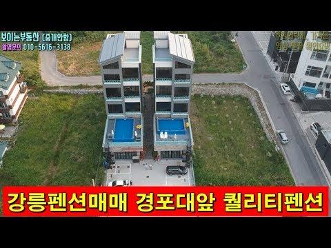강릉펜션매매 경포대앞 최고입지 바다뷰 고�