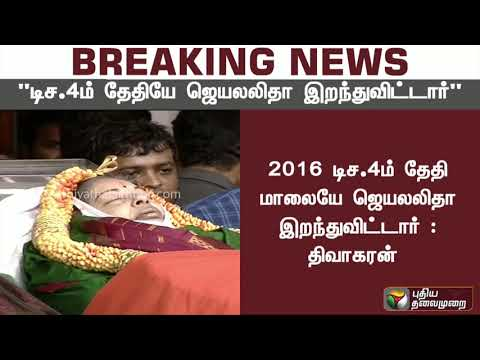 Jayalalithaa died at 5.15 pm on December 4, 2016: Divakaran speech about Jayalalitha death
