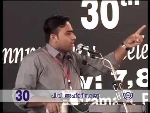 ജാമിഅ സലഫിയ്യ 30 ാം വാർഷിക സമ്മേളനം | പൂർവവിദ്യാർഥി സംഗമം | PV അഹമ്മദ് സാജു്