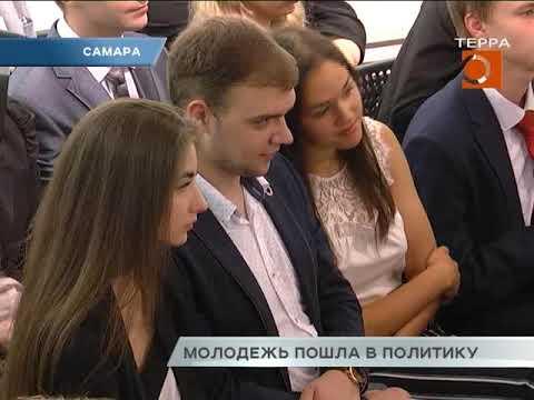 Новости Самары. Молодежь пошла в политику