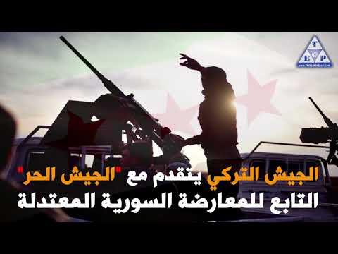 #الجيش_التركي يدخل بلدة #عفرين - بغداد بوست - baghdad post