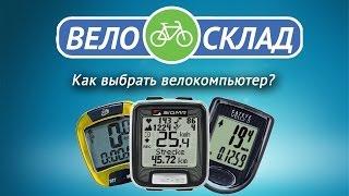 Как выбрать велокомпьютер?(, 2014-07-02T18:31:06.000Z)