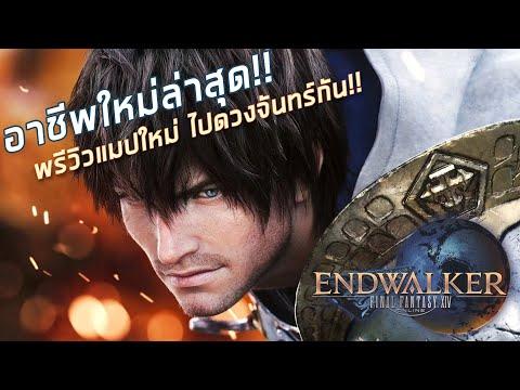 เปิดตัว Reaper จ๊อบใหม่ใน Final Fantasy XIV: Endwalker (ไทย/Thai)