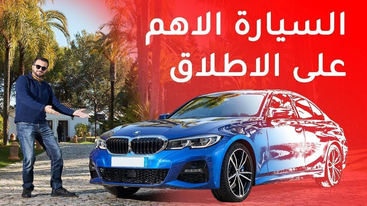 BMW 3 Series 2019 بي ام دبليو الفئة الثالثة