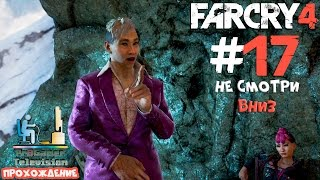 Far Cry 4 Прохождение #17 (Не смотри вниз)
