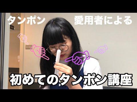 【保健体育】タンポン講座!!