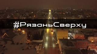 Рязаньсверху - ночной полет над ул. Ленина; Рязань