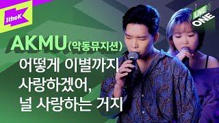 AKMU(악동뮤지션) _ 어떻게 이별까지 사랑하겠어, 널 사랑하는 거지 라이브 최초공개! | 라이브원 | LiveONE