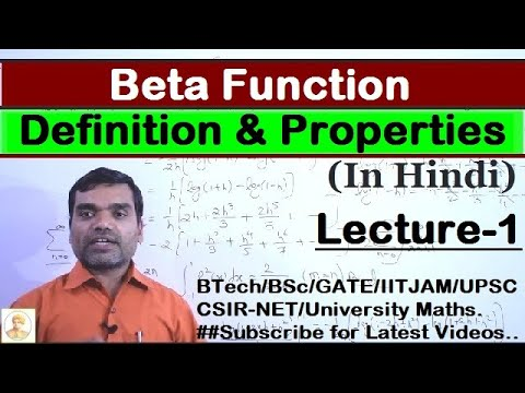 Beta Function And Its Properties in Hindi