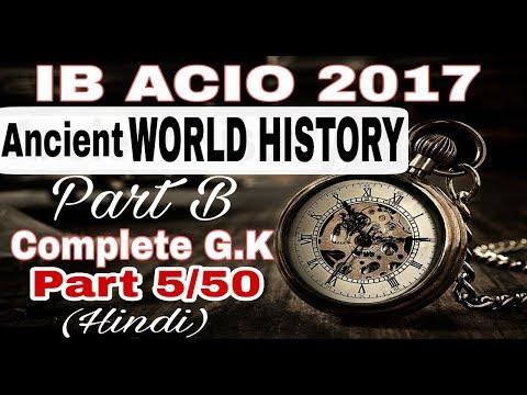 IB ACIO 2017 ||  SPECIAL WORLD HISTORY SERIES || Part 5/50
