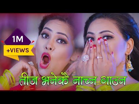 Sunita Dulal New Nepali teej song 2075 | Teej Bhanekai Nachna gaauna ho |