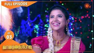 Vanathai Pola - Ep 03   09 Dec 2020   Sun TV Serial   Tamil Serial