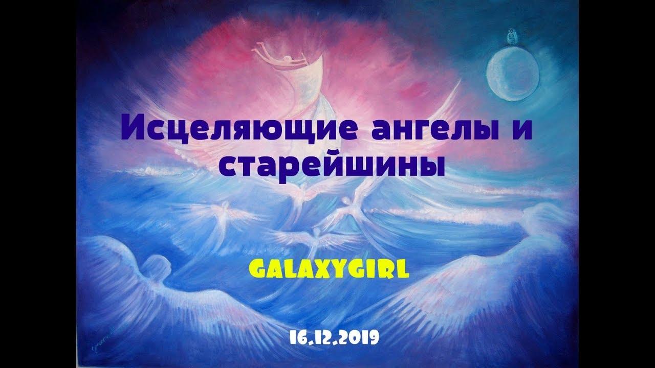 Исцеляющие ангелы и старейшины через galaxygirl