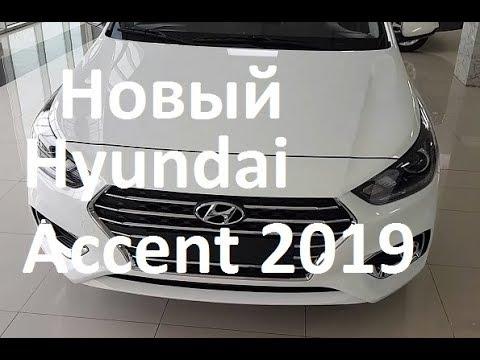 Новый Hyundai Accent 2019 года
