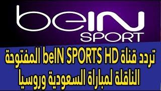 تردد قناة beIN SPORTS HD المفتوحة الناقلة لمباراة السعودية وروسيا فى افتتاح كاس العالم 2018