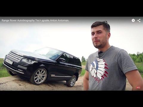 Range Rover Autobiography Тест-драйв.Anton Avtoman.