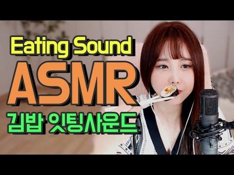 김밥 잇팅 사운드 Kimbab eating sound ASMR
