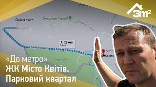 видео Амурская на карте киева