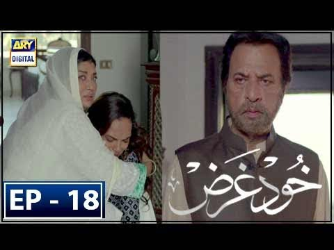 Khudgarz Episode 18 - 20th Feb 2018 - ARY Digital Drama