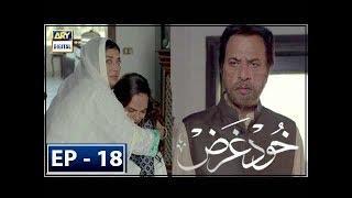 Khudgarz Episode 18 - 20th Feb 2018 - ARY Digital Drama