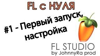 FL Studio 12 С НУЛЯ | #1 - Первый запуск, настройка