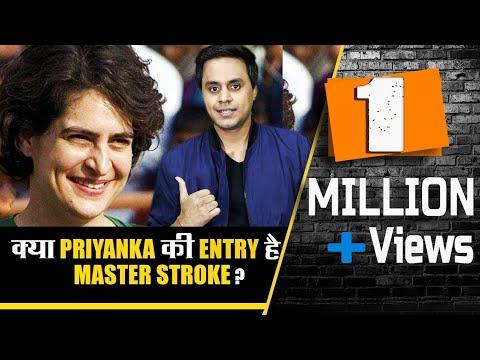 Is Priyanka Gandhi A Master Stroke by Congress ?   RJ Raunac   Bauaa 2019