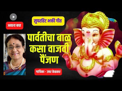 superhit-ganapati-bhakti-geete---parvaticha-bal-kasa-vajavi-painjan