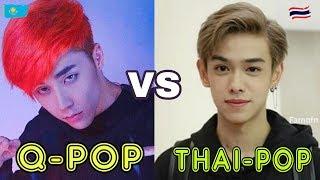 QPOP VS THAI-POP   Boy Group/Solo (қазақ эстрадасы vs ป๊อปไทย )