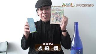 この動画では、先日小樽の天狗山で行われたイベントの模様をお届けしま...