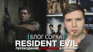 Обзор Resident Evil HD Remaster [Блог Сорка]